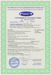 Сертификат на дождеприемники